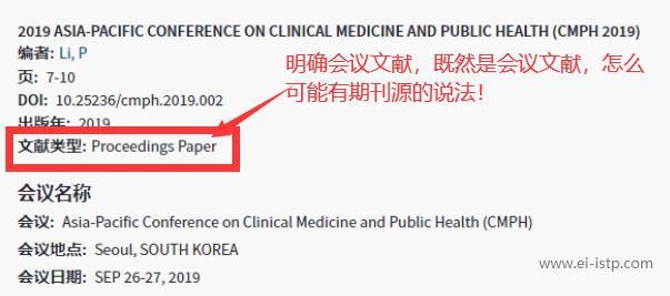 """图1 CPCI、ISTP数据库明确标识文献类型""""Proceedings Paper"""""""