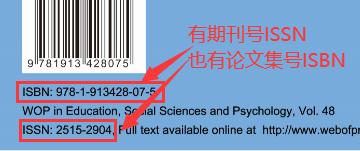 图2 CPCI、ISTP会议论文集期刊的ISSN号以及ISBN号