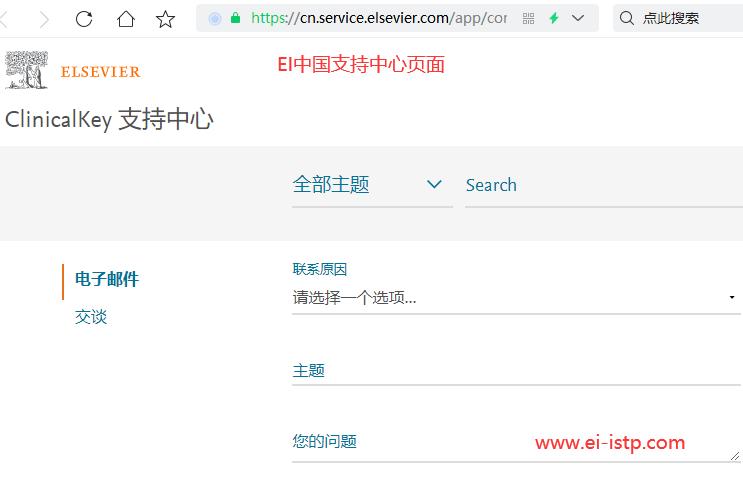 图2:EI中国支持中心链接页面
