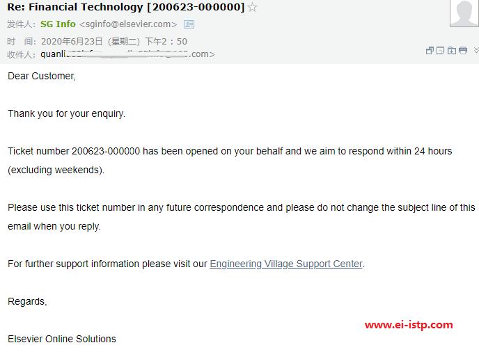 图4:EI官网SG Info自动回复的确认邮件
