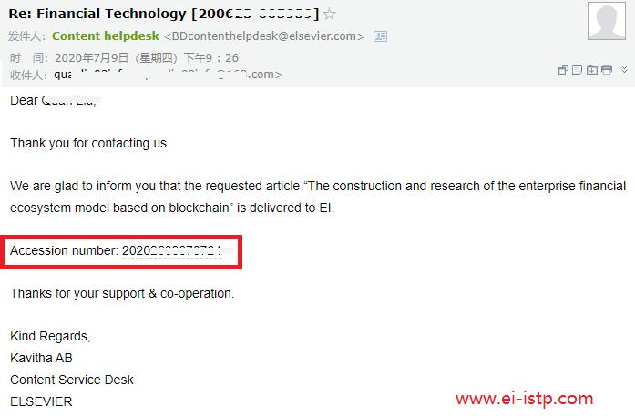 图6:文章被EI官方补录的通知邮件