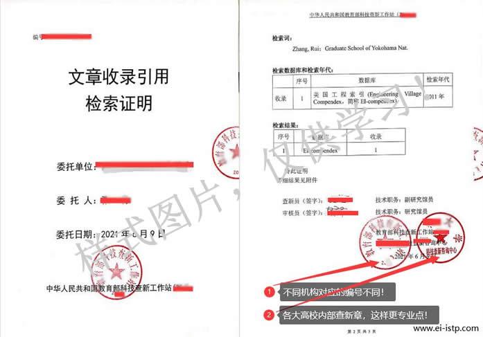 图1:EI检索报告、EI检索证明(科技查新证明)样例!