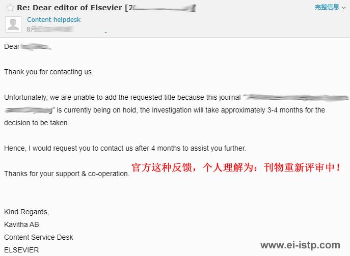 EI官方编辑反馈邮件截图