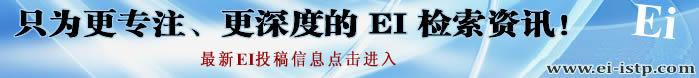 EI-EI检索投稿资讯