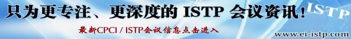 ISTP-CPCI-检索入口